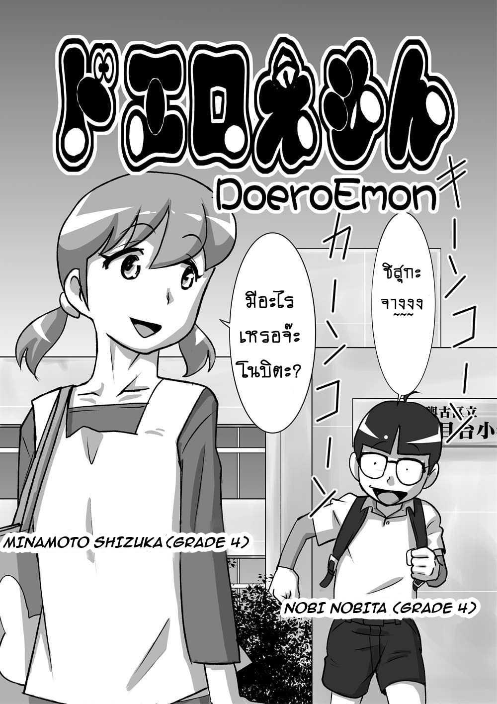the-orz-doeroemon-doraemon