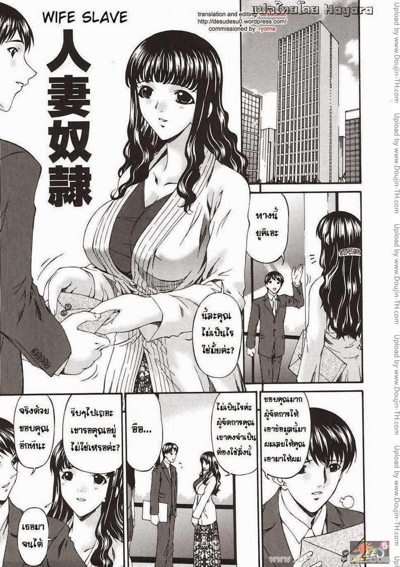 bai-asuka-hitozuma-dorei-wife-slave