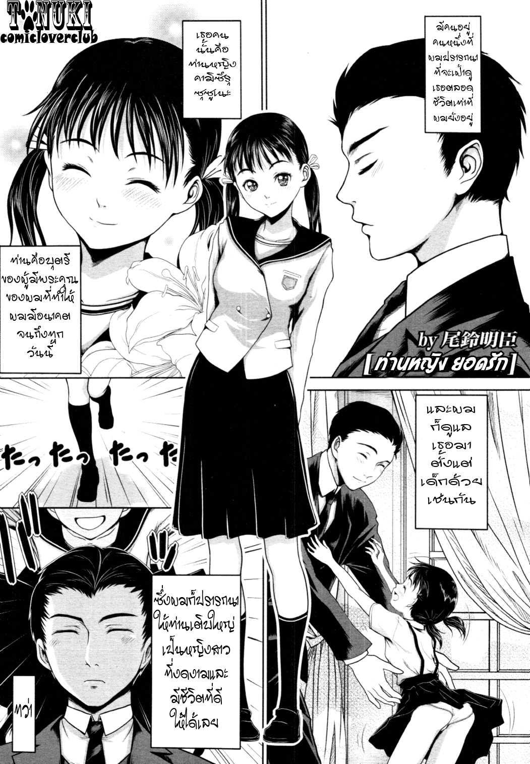 osuzu-akiomi-my-fair-lady