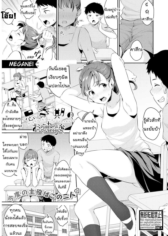 meganei-shishunki-no-obenkyou-comic-shingeki-2019-01