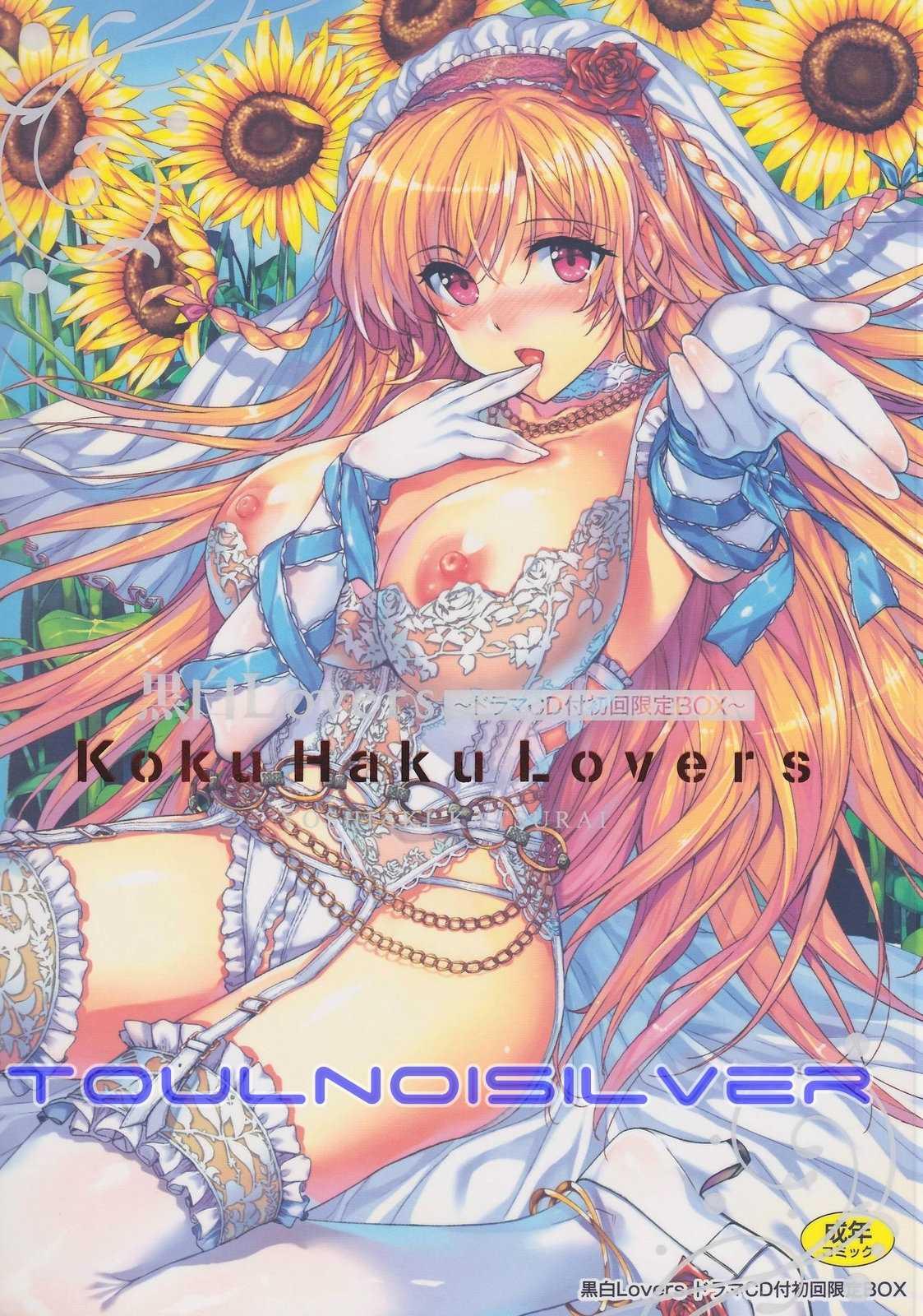 kokuhaku-lovers