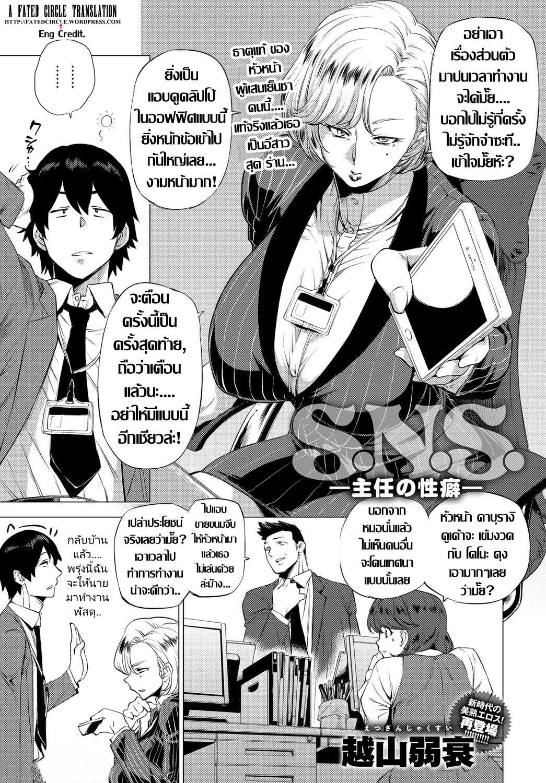 etuzan-jakusui-sns-shunin-no-seiheki-comic-anthurium-2017-02