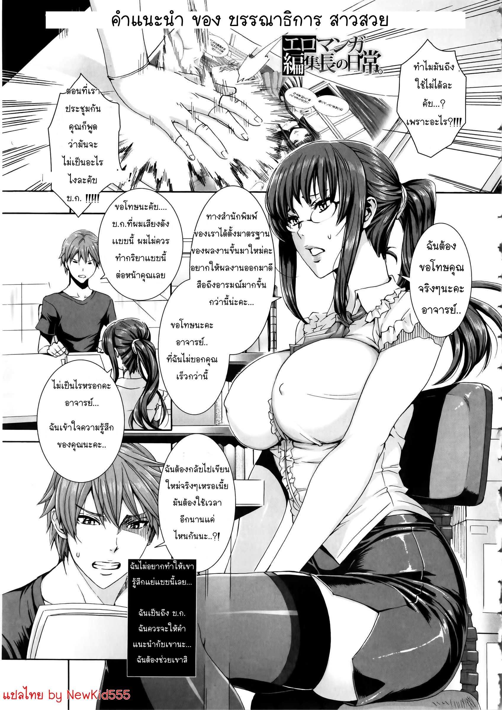 fei-eromanga-henshuu-chou-no-nichijou-day-to-day-life-of-an-erotic-manga-editor-in-chief