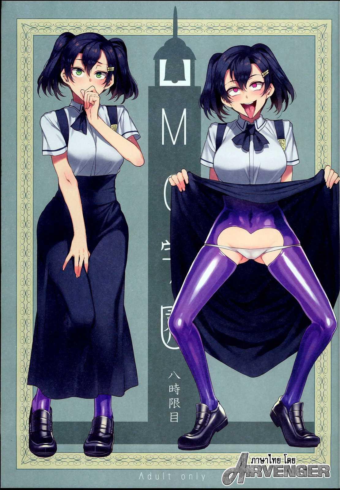 comic14-alice-no-takarabako-mizuryu-kei-mc-gakuen-ichi-jigenme-mc-high-first-period