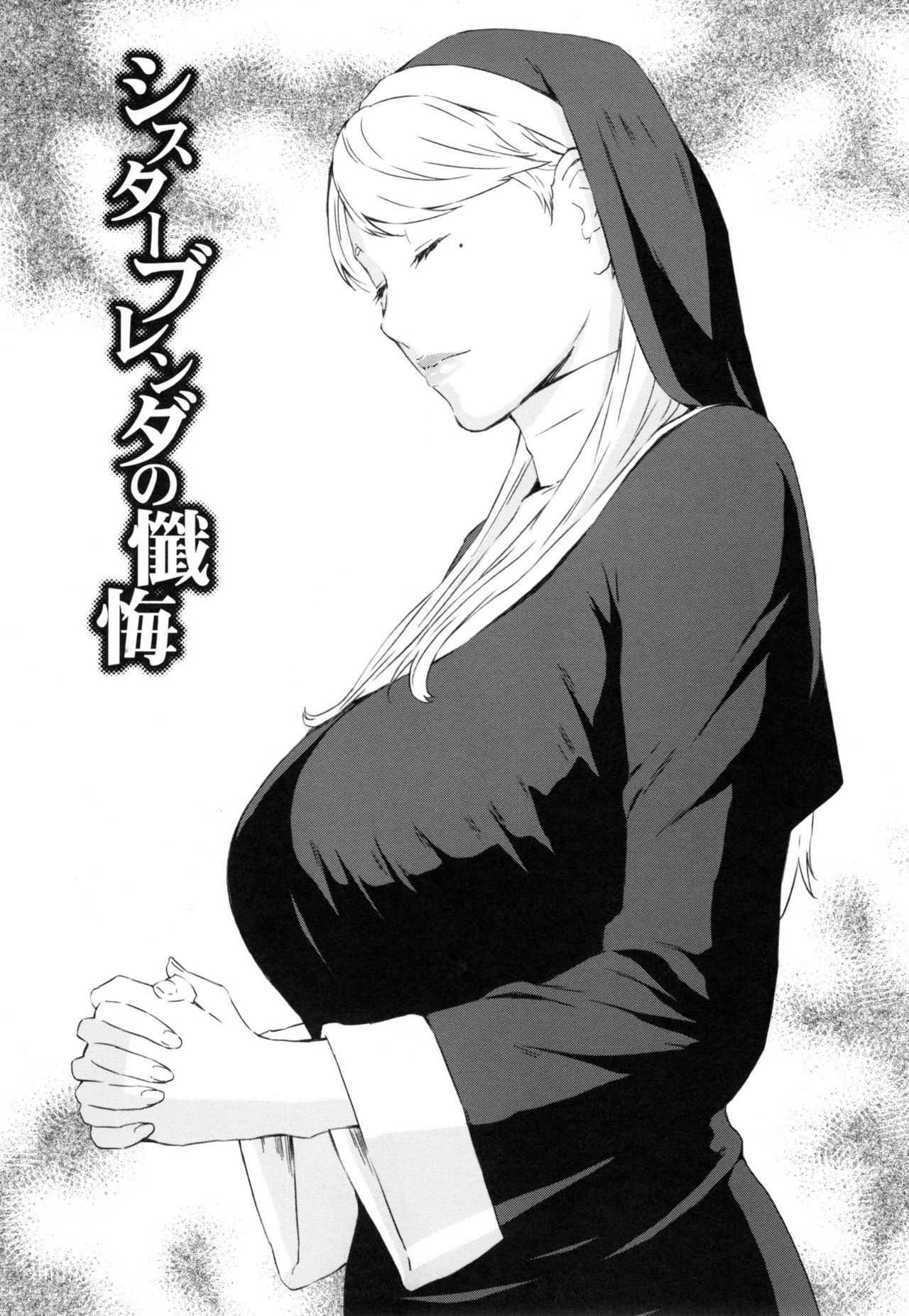 amano-ameno-sister-brenda-no-zange-h3