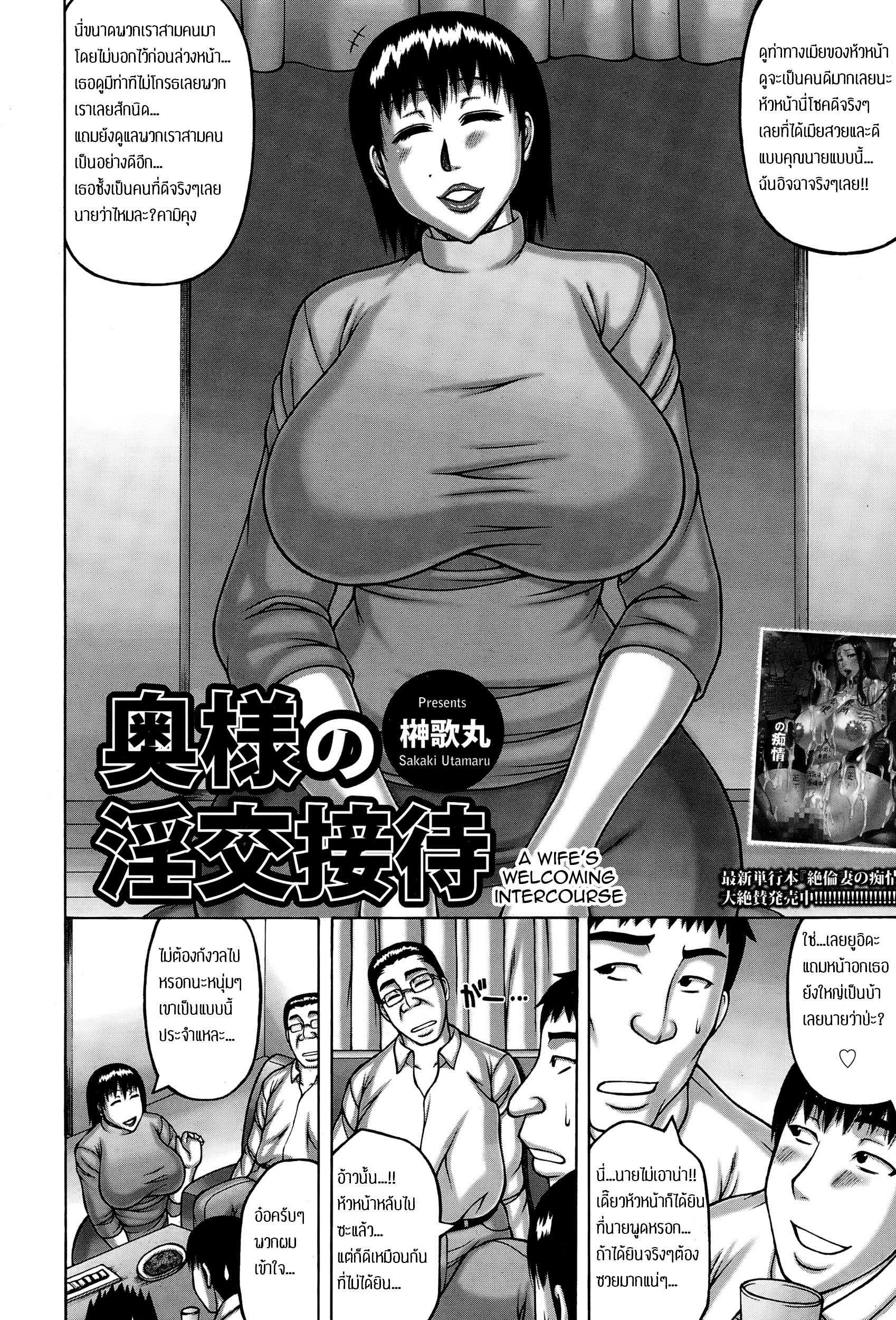 sakaki-utamaru-oku-sama-no-inkou-settai-a-wifes-welcoming-intercourse