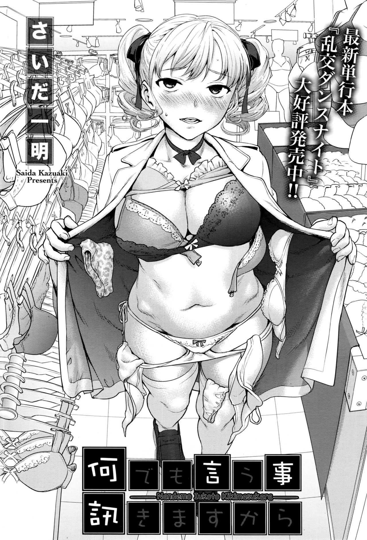 saida-kazuaki-nandemo-iu-koto-kikimasu-kara-angel-club-2016-07