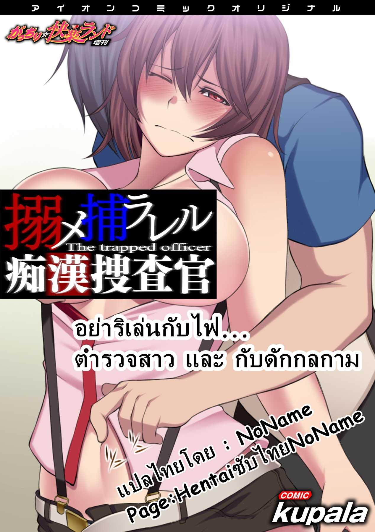 kupala-jakume-torareru-chikan-sousakan-the-trapped-officer