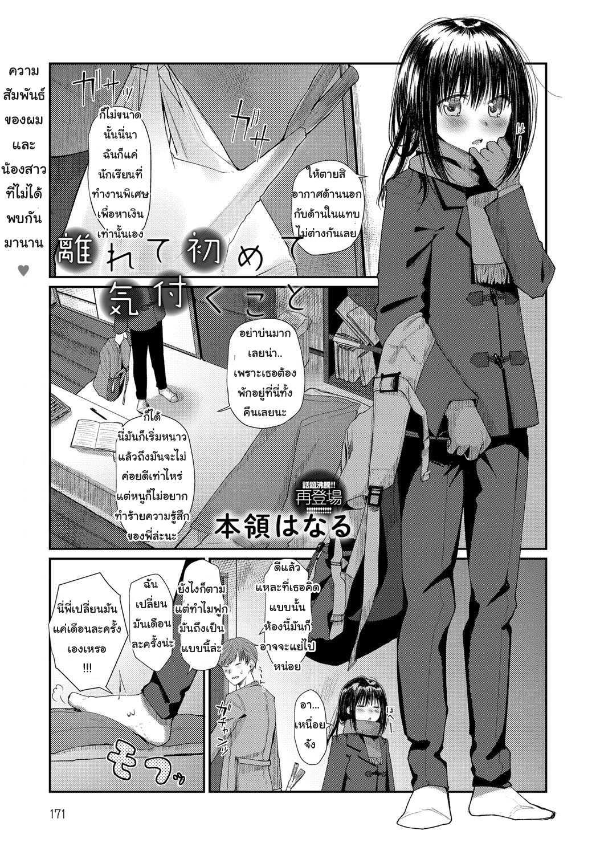 honryo-hanaru-hanarete-hajimete-kizuku-koto-noticing-after-our-first-time-apart-comic-anthurium-2018-03