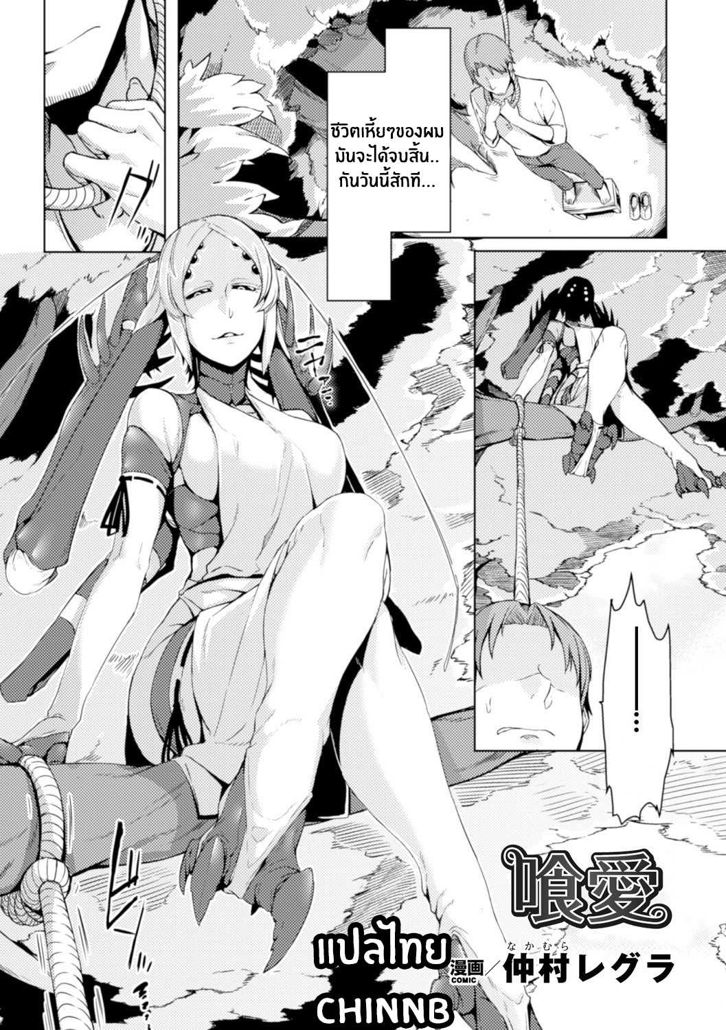 kuu-ai-bessatsu-comic-unreal-monster-musume-paradise-digital-ban-vol-8