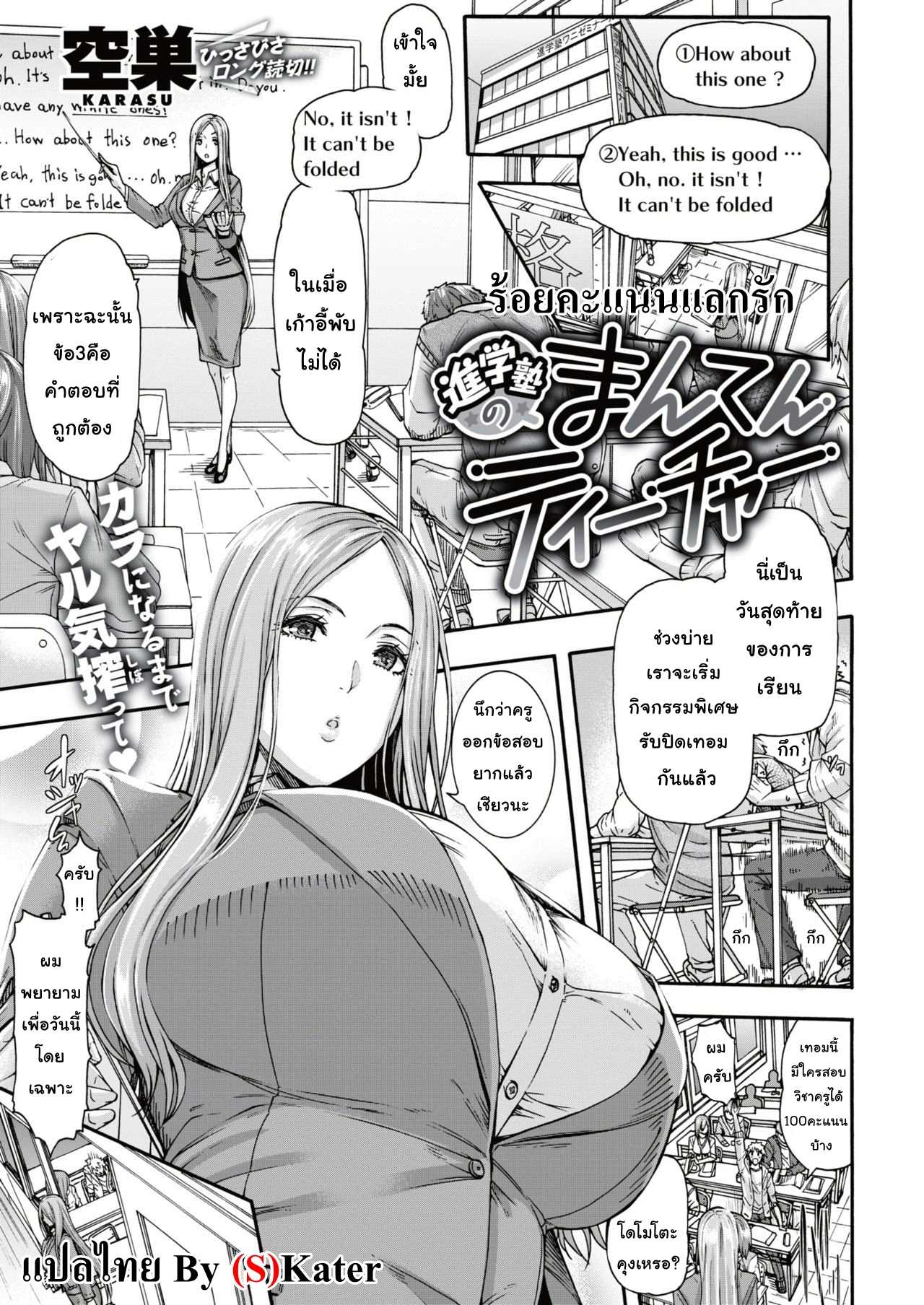 karasu-shingakujuku-no-manten-teacher-teacher