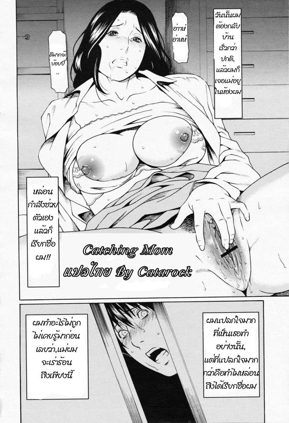 takasugi-kou-catching-mom