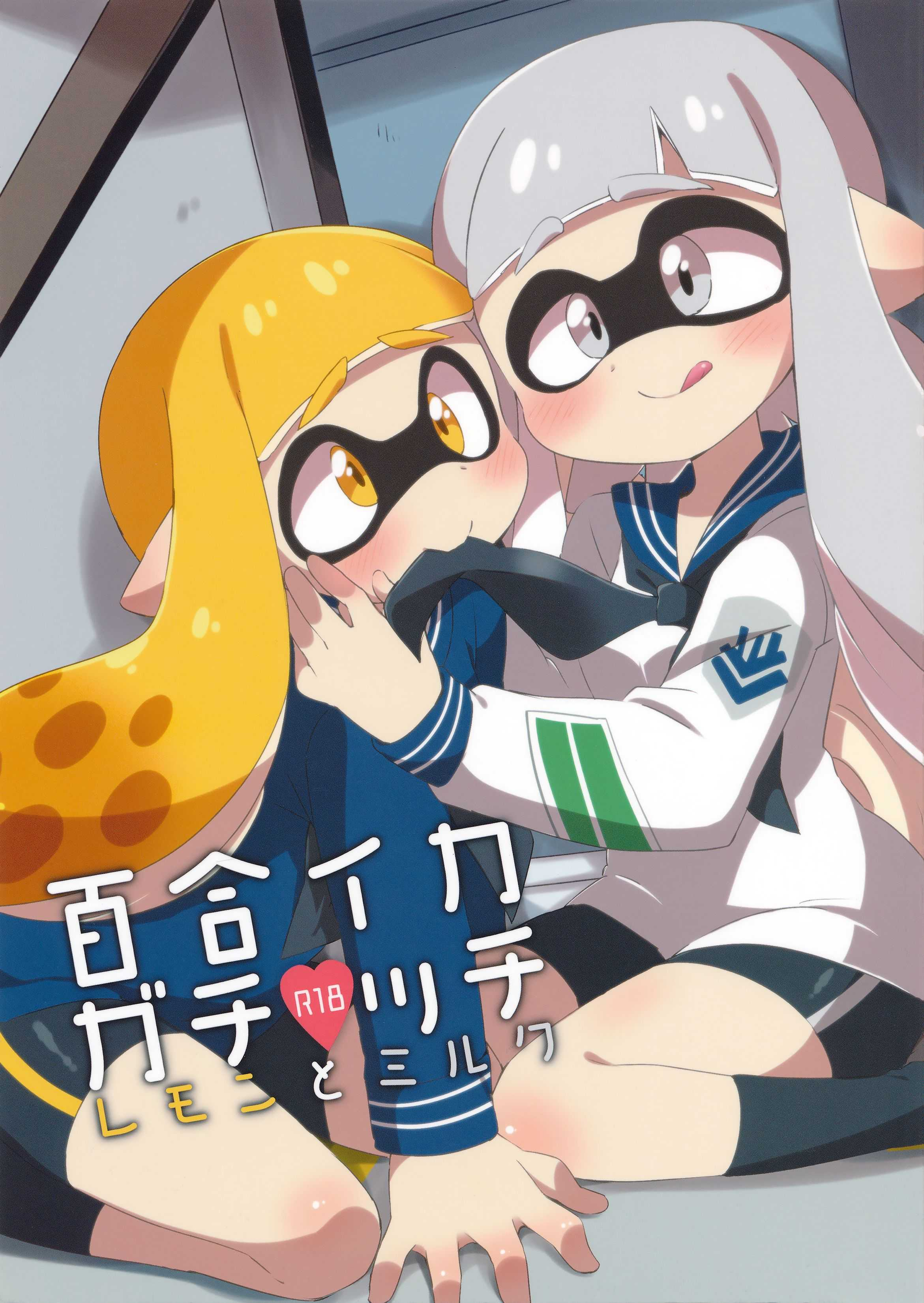 c89-colomonyu-eromame-yuri-ika-gachicchi-lemon-to-milk-super-lewd-yuri-squids-lemon-and-milk-splatoon
