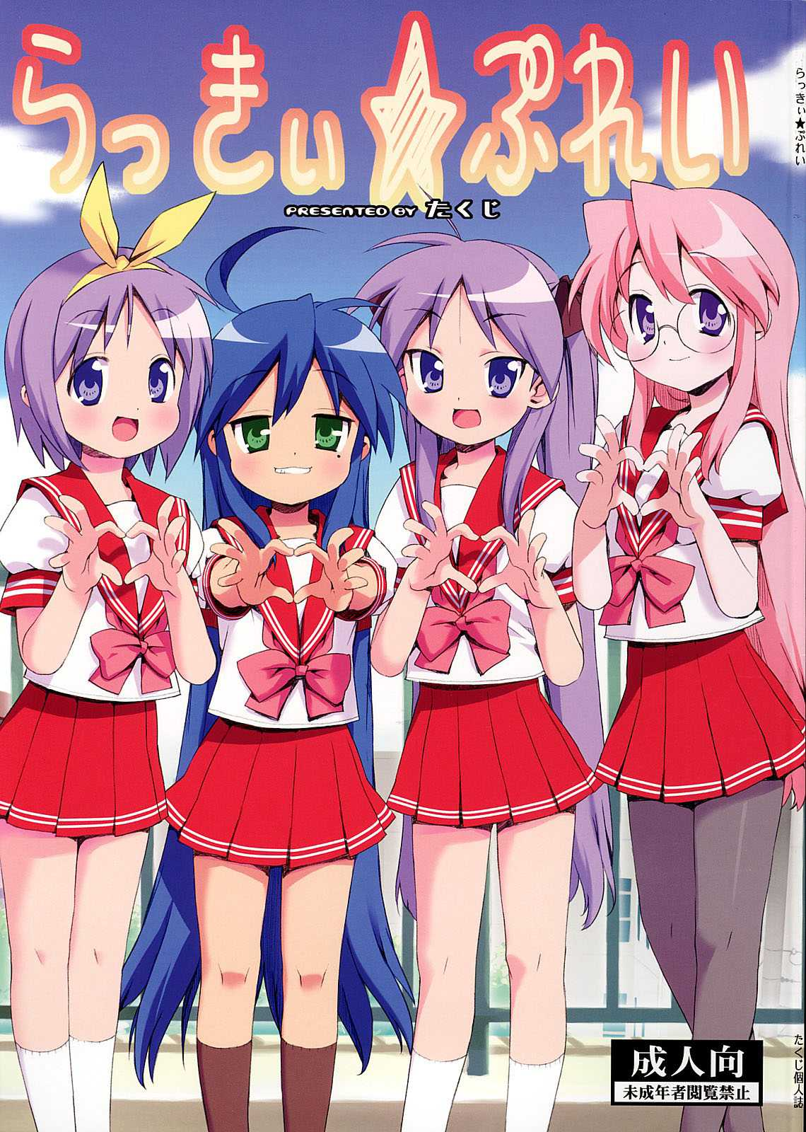 c72-number2-takuji-lucky-play-lucky-star