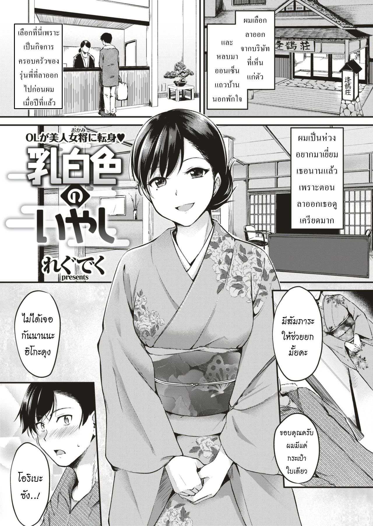 regdic-nyuuhakushoku-no-iyashi-milky-white-colored-healing-comic-kairakuten-beast-2018-02