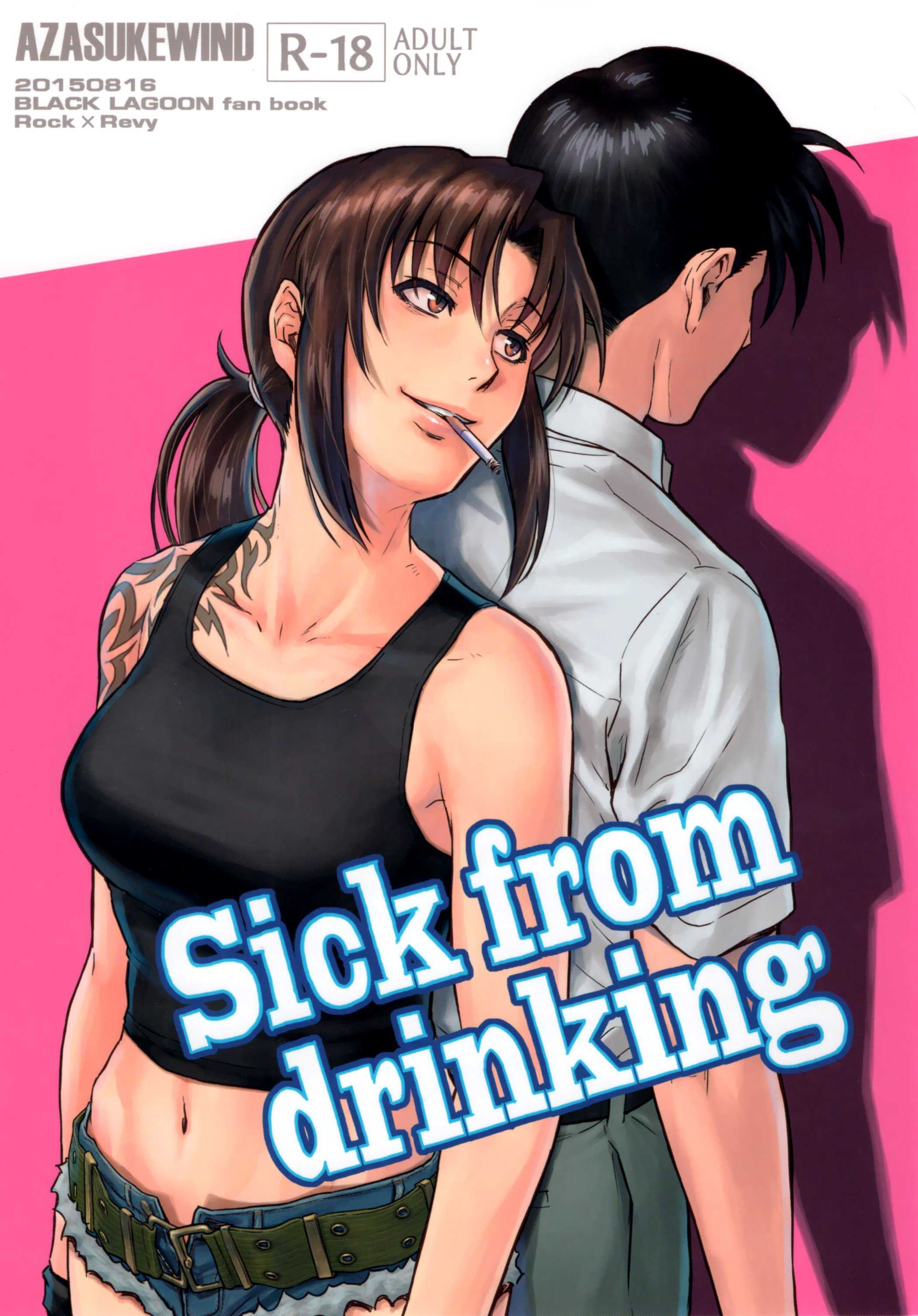 azasuke-sick-from-drinking-azasuke-wind