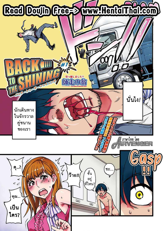 shiwasu-no-okina-back-to-the-shining