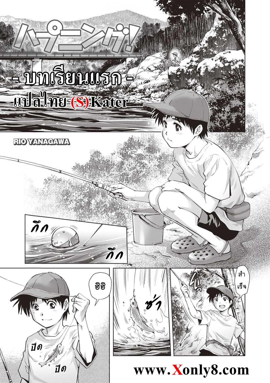 rio-yanagawa-lesson-comic-masyo-2018-09