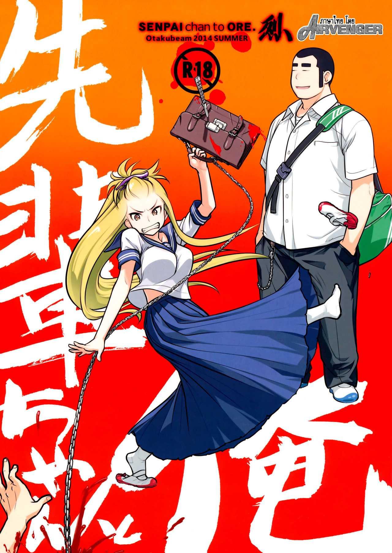 c85-otaku-beam-ootsuka-mahiro-senpai-chan-to-ore