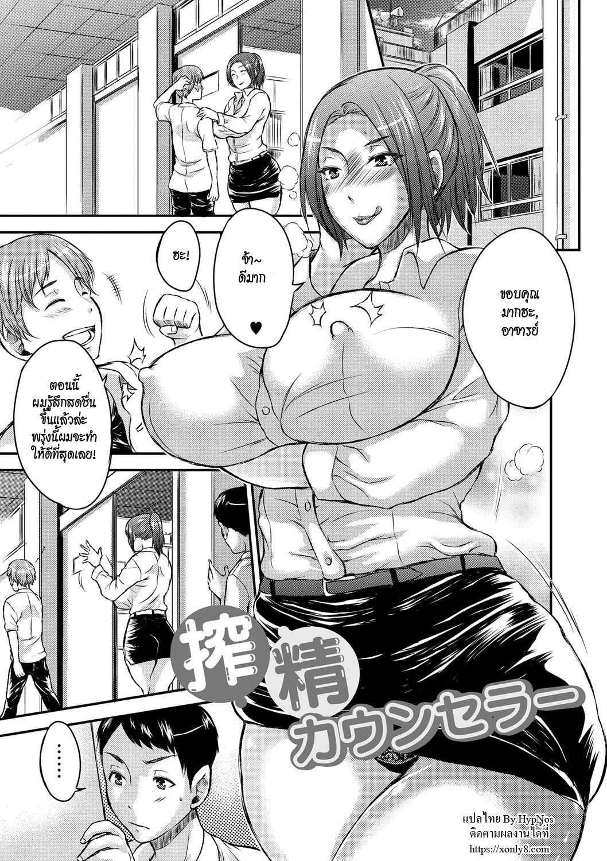 wakatsuki-inbi-na-jukujo-no-chichi-shibori-ch6-semen-milking-counselor