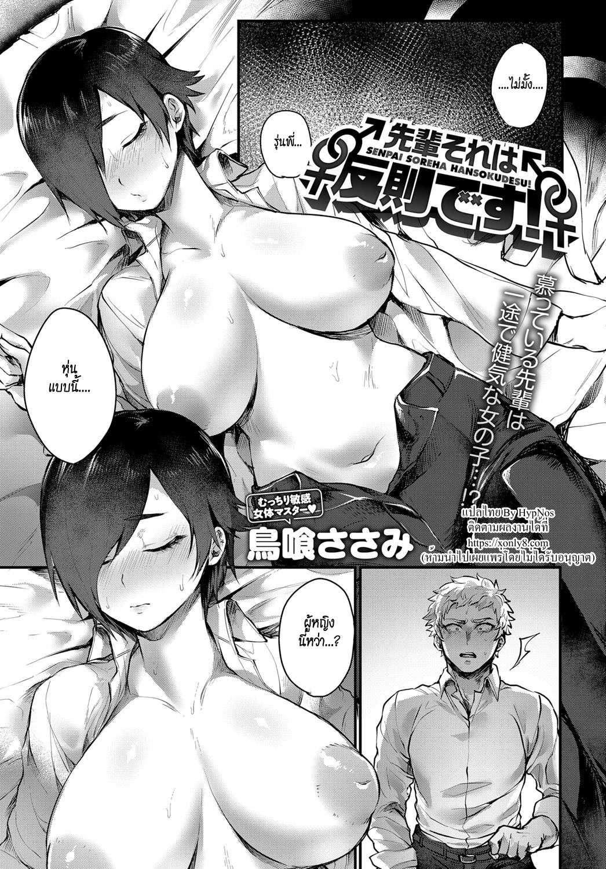 toribami-sasami-senpai-sore-wa-hansoku-desu-comic-anthurium-2018-06