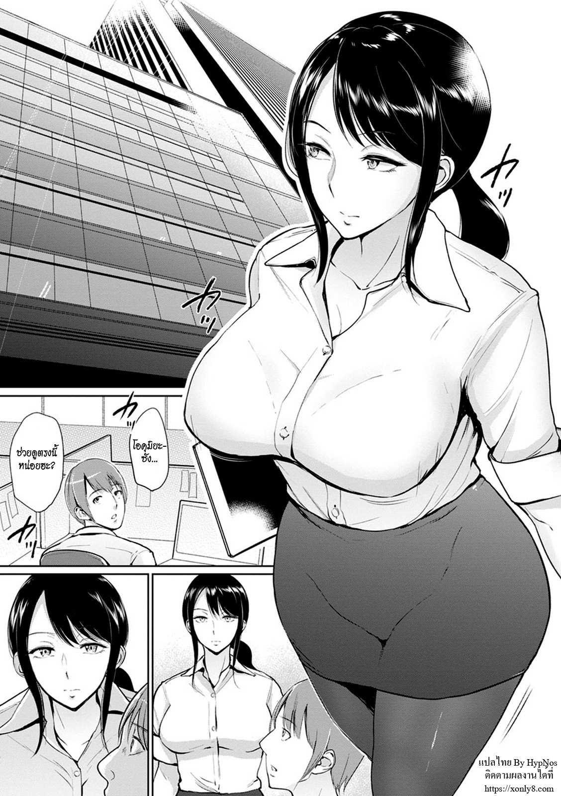 bifidus-okumiya-san-wa-otearai-ni-iru-mrs-okumiya-is-in-the-restroom-kimi-o-sasou-uzuki-ana