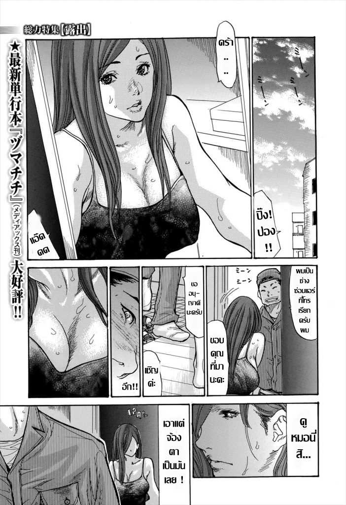 aoi-hitori-miraretai-onna-comic-toutetsu-2015-10-vol-7