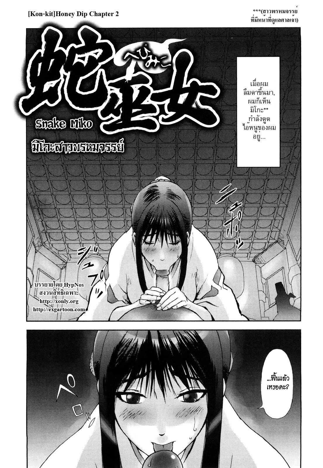 kon-kit-honey-dip-chapter-2-snake-miko
