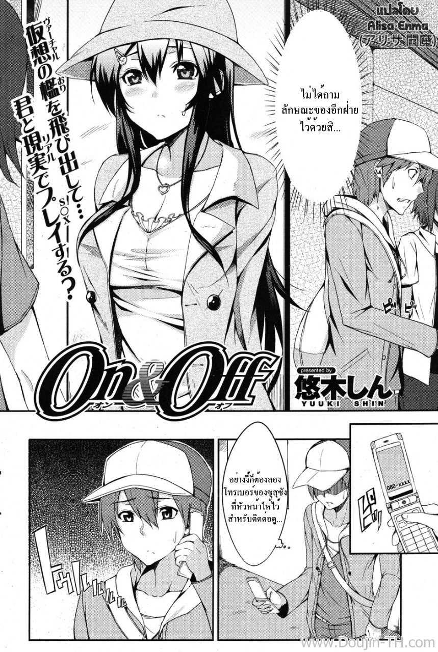 yuuki-shin-onoff