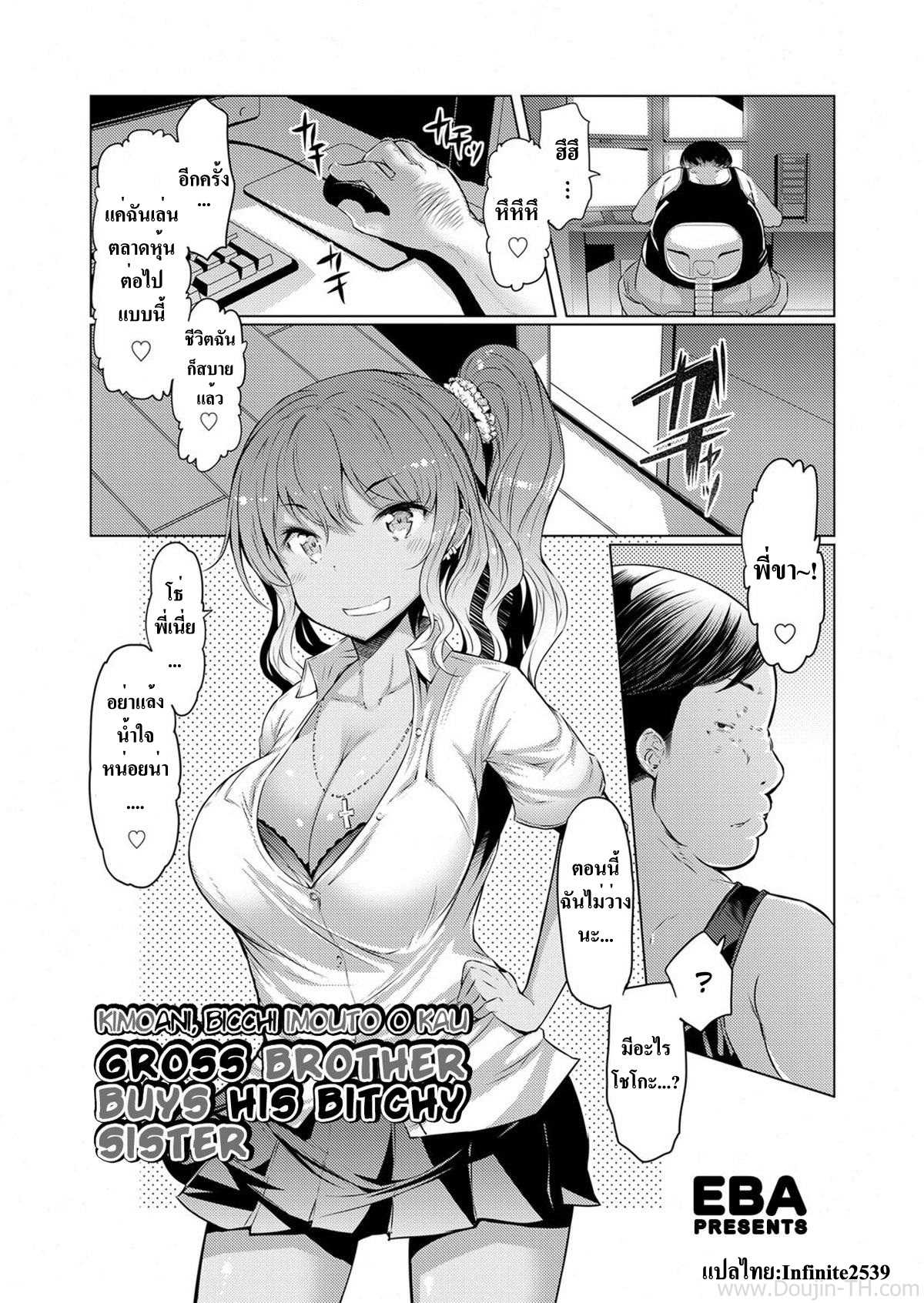 eba-kimoani-bitch-imouto-o-kau-gross-brother-buys-his-bitchy-sister-comic-grape-vol10