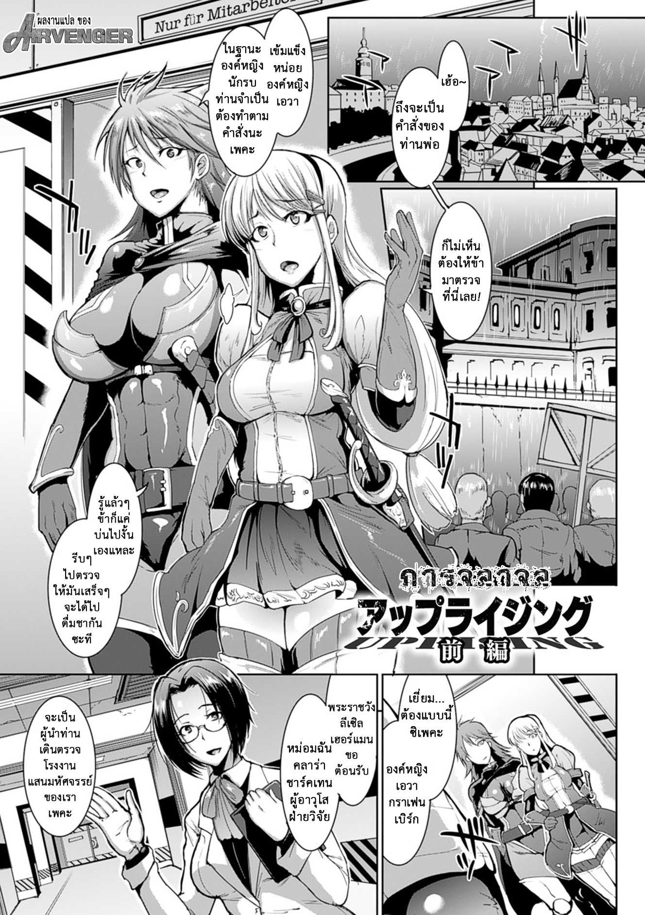 fan-no-hitori-parasite-queen-ch5