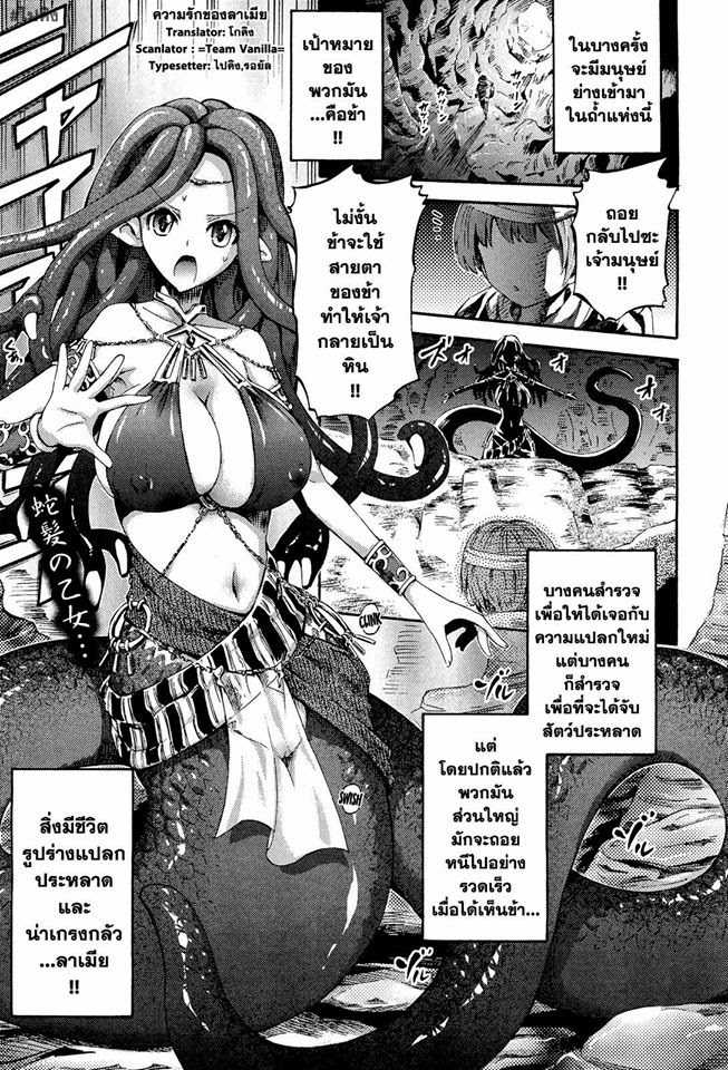 horitomo-ai-shi-no-lamia-lamia-of-love-decensored