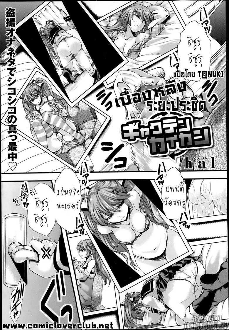 hal-gyakuten-kaikan-comic-masyo-2014-02