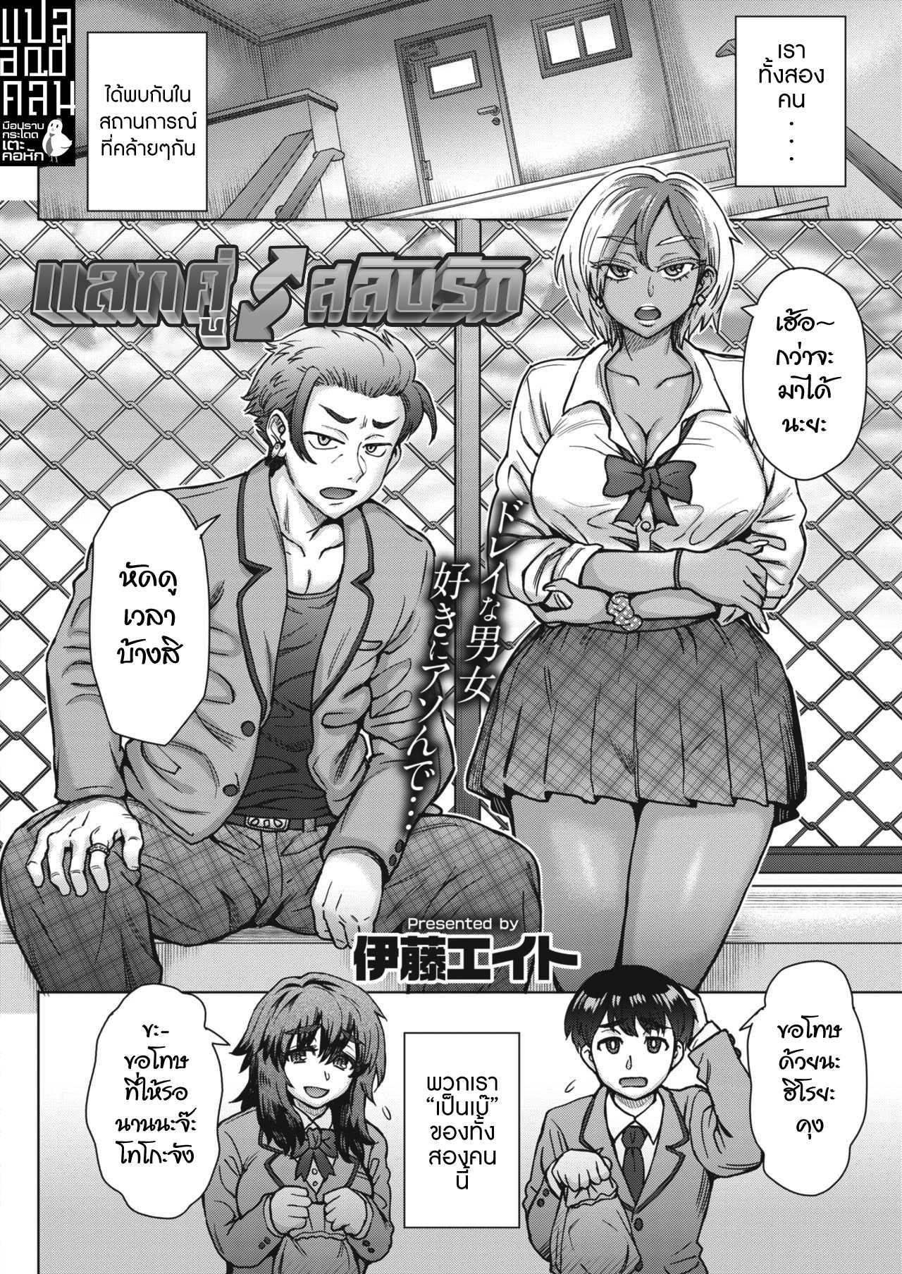 itou-eight-slavemate-comic-shitsurakuten-2019-02