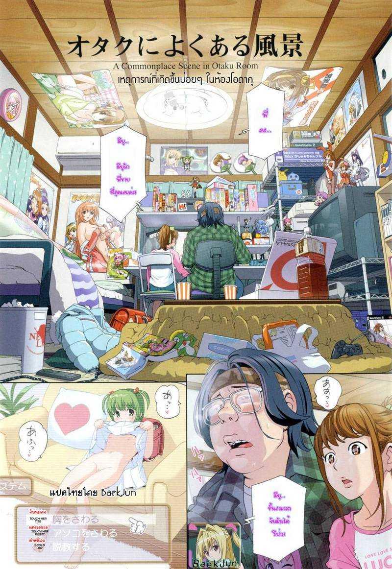 senke-kagero-a-commonplace-scene-in-otaku-room