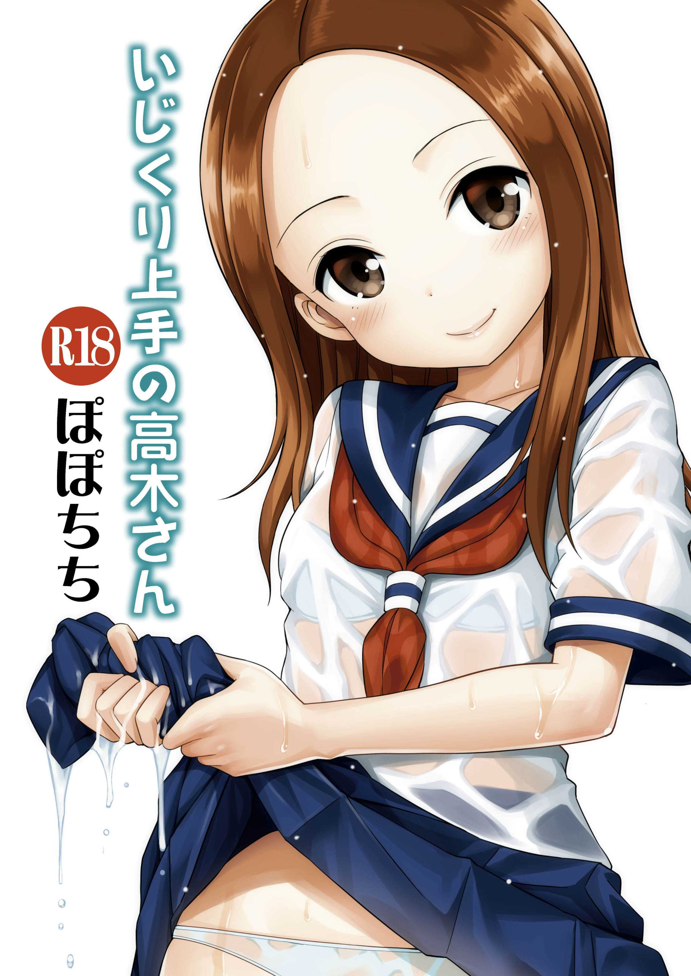 yahiro-pochi-ijikuri-jouzu-no-takagi-san-karakai-jouzu-no-takagi-san