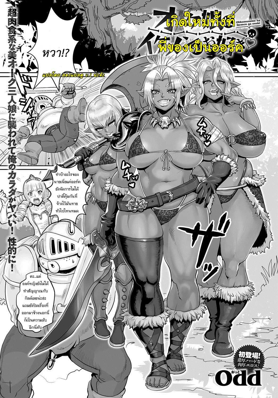 odd-orc-musume-wa-ikemen-ga-osuki-orc-girls-love-handsome-guys