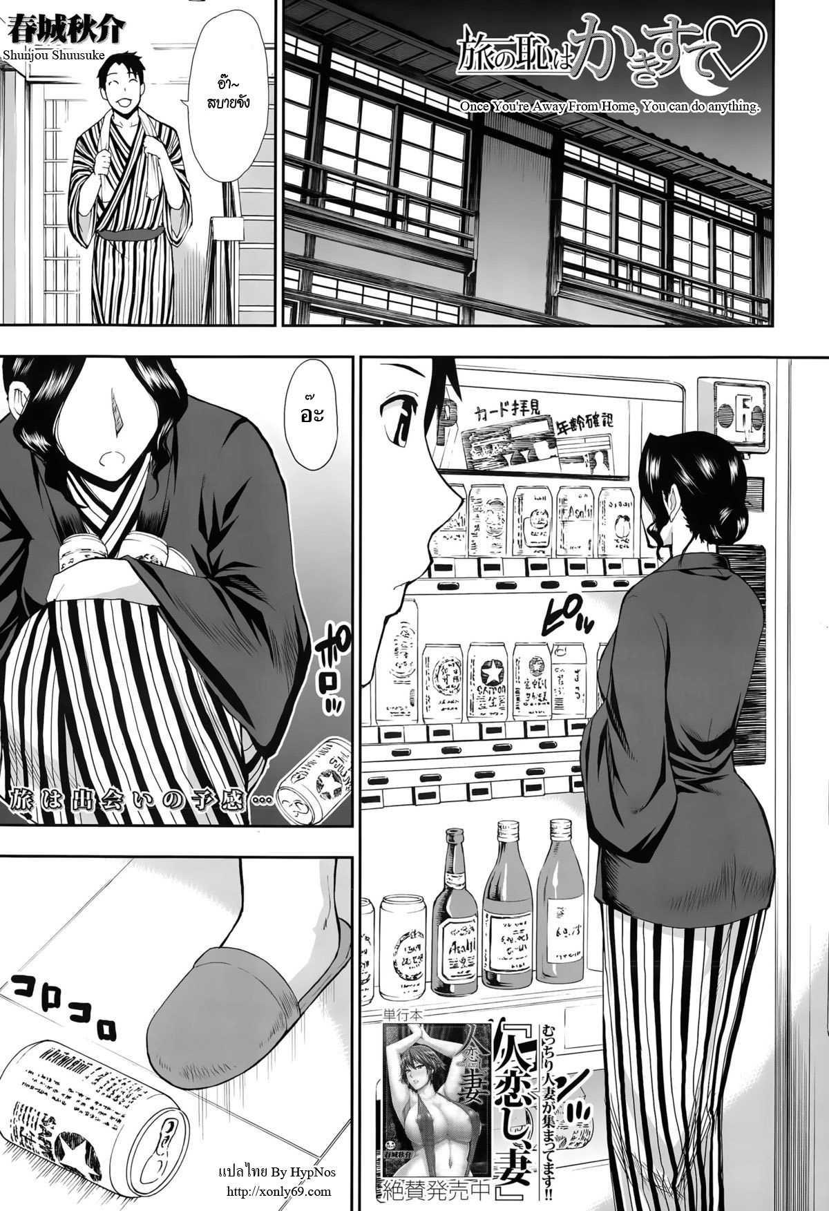shunjou-shuusuke-osaekirenai-kono-kimochi-3
