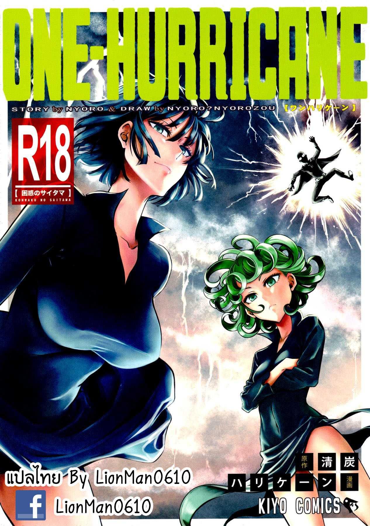 x-kiyosumi-hurricane-kiyosumi-hurricane-one-hurricane-4