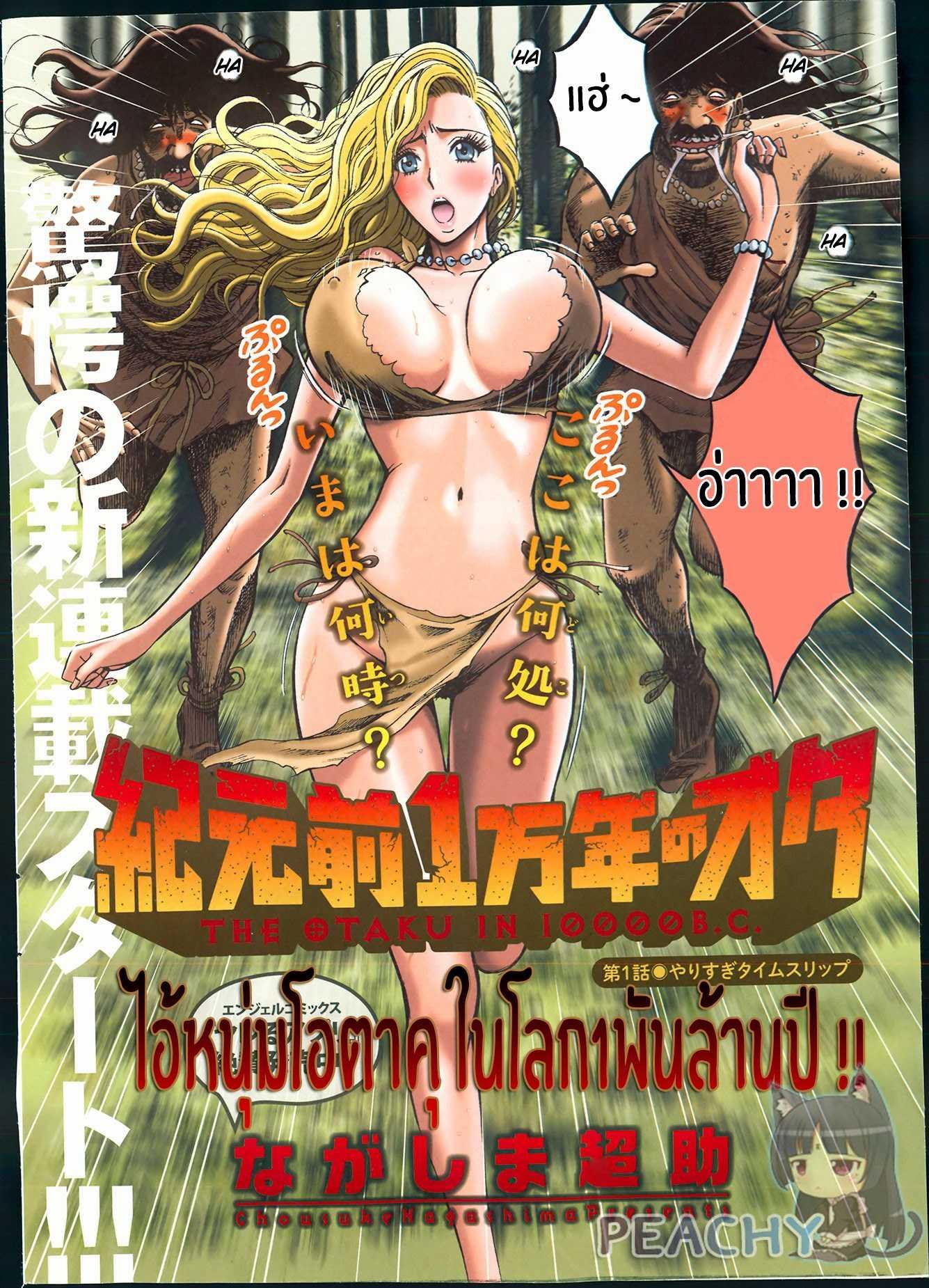 1-nagashima-chousuke-kigenzen-10000-nen-no-ota-the-otaku-in-10000-bc