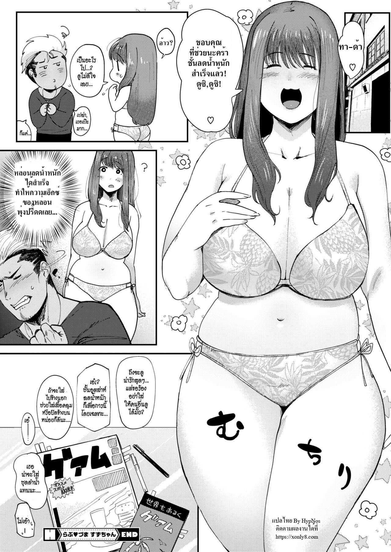 nemu-love-wife-suzu-chan-comic-hotmilk-2018-04