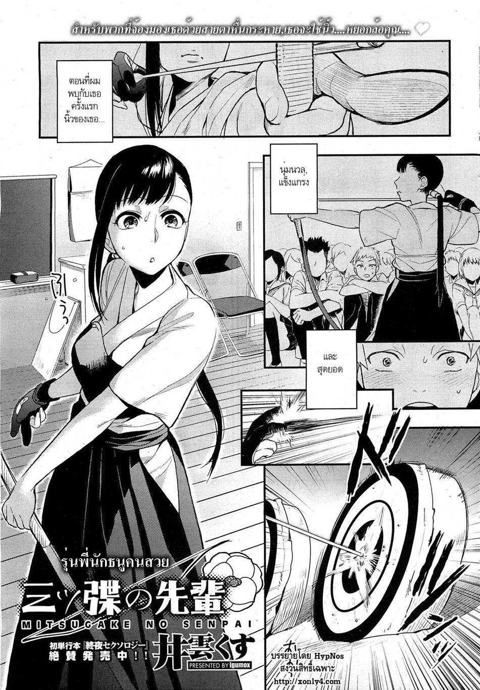 igumox-mitsugake-no-senpai-senpais-sweet-archery-glove-comic-hotmilk-2012-09