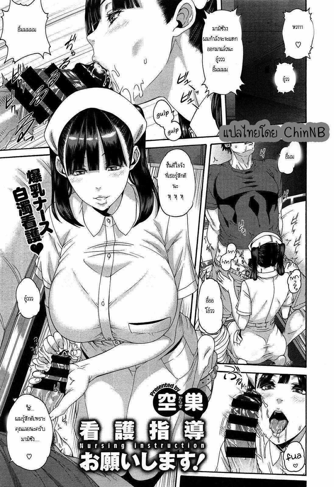 karasu-kango-shidou-onegai-shimasu-nursing-instructions-comic-x-eros-18