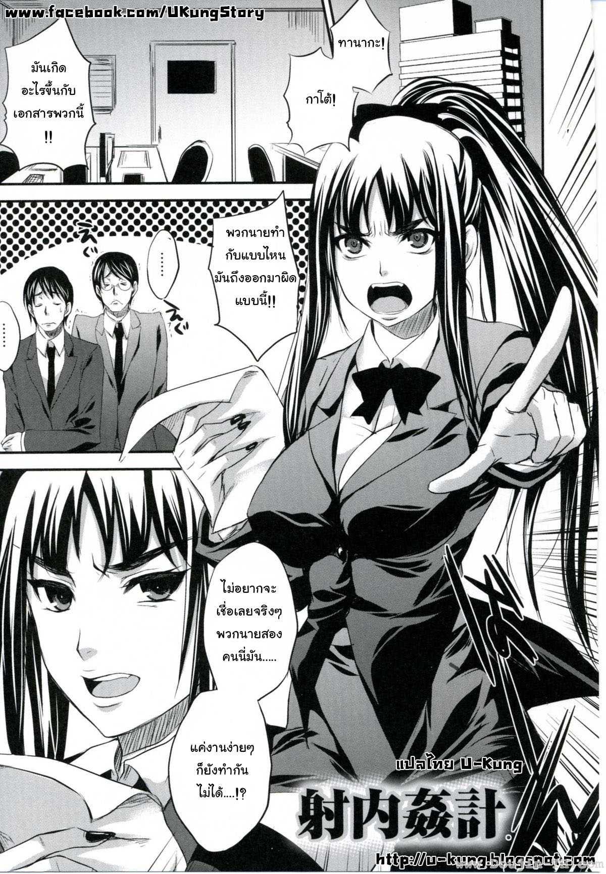 kobayashi-yutaka-alemateorema-shanai-kankei-comic-angel-club-2010-02