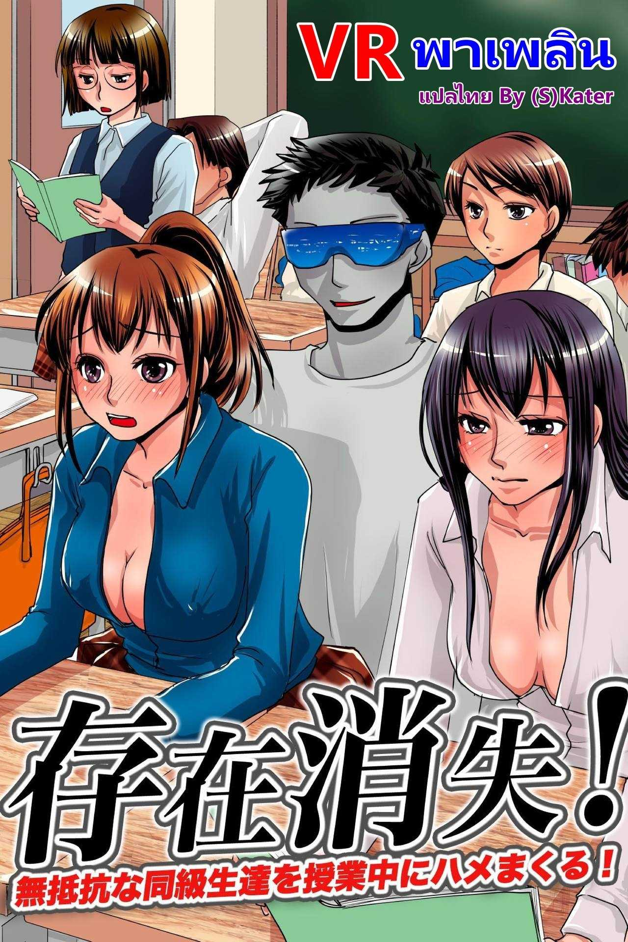 vr-mc-sonzai-shoushitsu-muteikou-na-doukyuusei-tachi-o-jugyouchuu-ni-hamemakuru