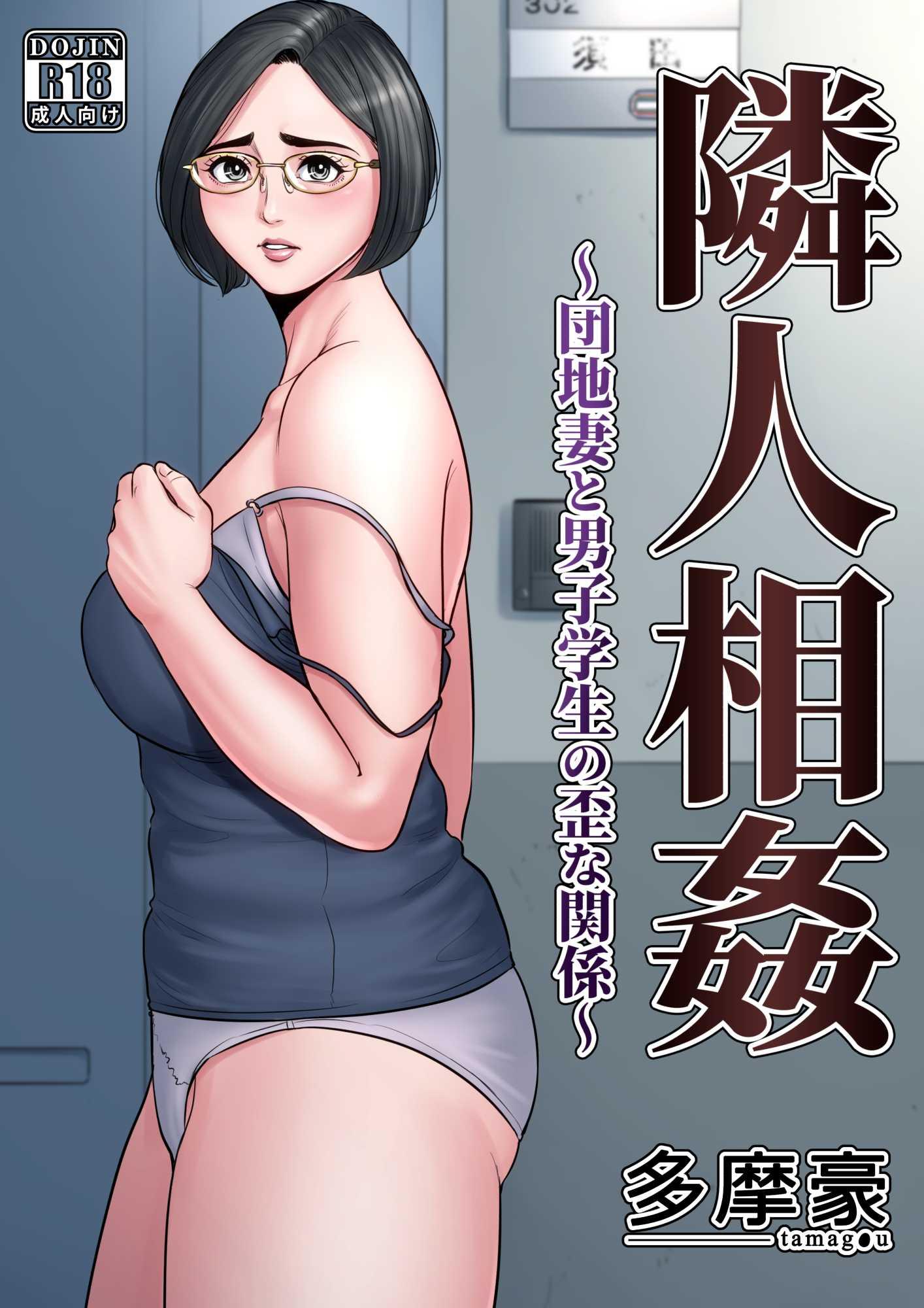 tamagou-rinjin-soukan-danchi-tsuma-to-danshi-gakusei-no-ibitsuna-kankei