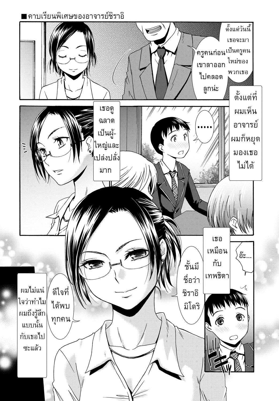momonosuke-shirai-sensei-no-hoshuu-jugyou-shirai-senseis-extra-lessons-momoiro-otome-irony