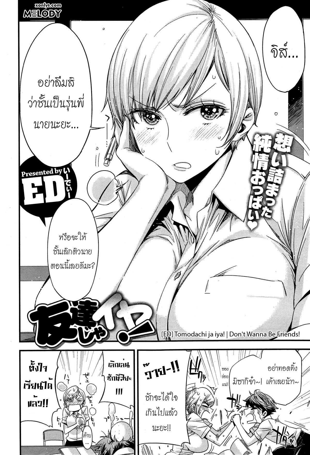 ed-tomodachi-ja-iya-dont-wanna-be-friends