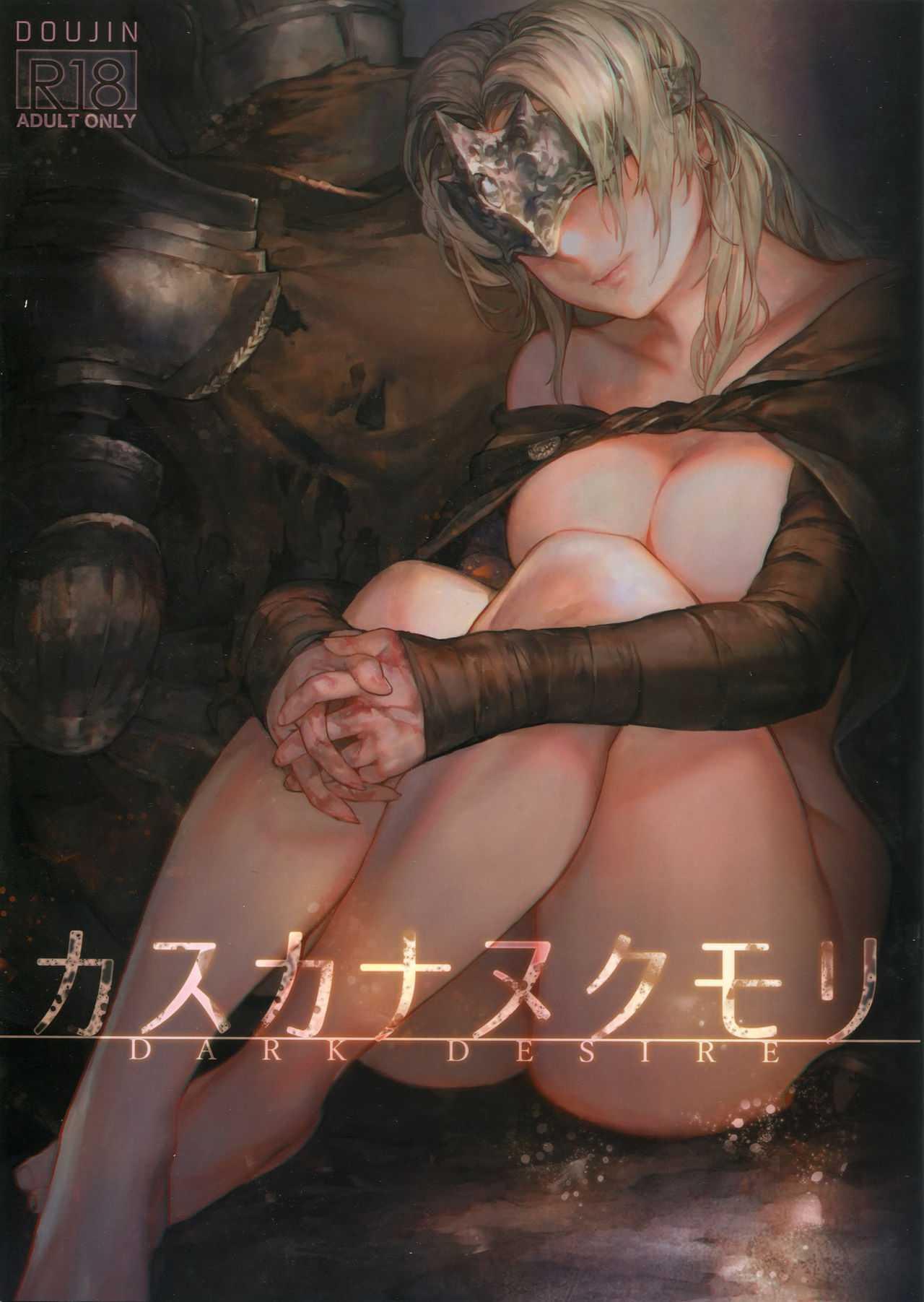 c94-aoin-no-junreibi-aoin-dark-desire-dark-souls-iii