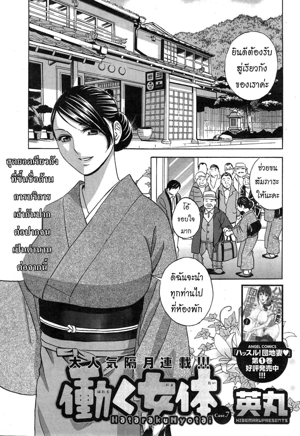 hidemaru-hataraku-nyotai-ch2